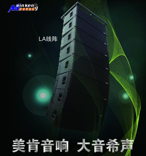 """美肯(Menikeng)线阵扩声系统助阵——""""多彩万象之夜""""大型文艺晚会"""