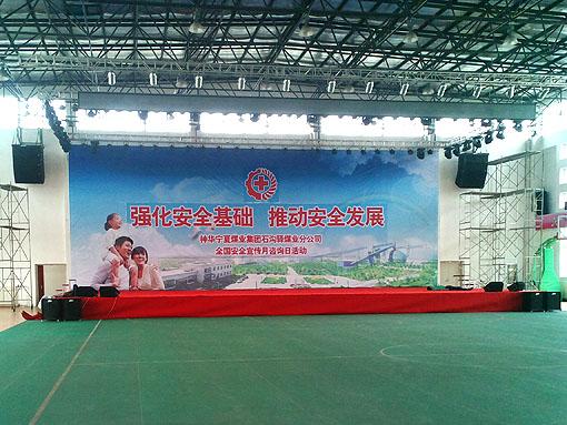 美肯(MeinKeng)音响系统成功入驻神华宁夏煤业集团体育馆